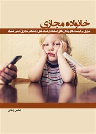 دانلود کتاب خانواده مجازی