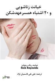 دانلود کتاب خیانت زناشویی و اشتباهات همسر عهدشکن