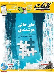 دانلود ضمیمه کلیک روزنامه جام جم - شماره 528