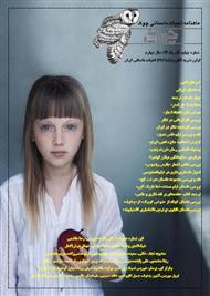 دانلود ماهنامه ادبیات داستانی چوک - شماره 40