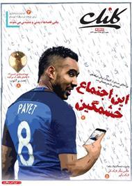 دانلود ضمیمه کلیک روزنامه جام جم - شماره 574