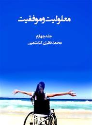 دانلود کتاب معلولیت و موفقیت - جلد چهارم