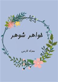 دانلود کتاب رمان خواهر شوهر