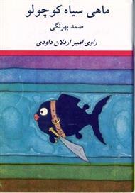 دانلود کتاب صوتی ماهی سیاه کوچولو