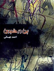 دانلود کتاب بی در خبری - مجموعه شعر