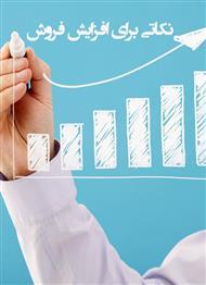 دانلود کتاب نکاتی برای افزایش فروش