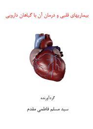 بیماریهای قلبی و درمان آن با گیاهان دارویی