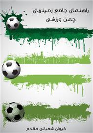 دانلود کتاب راهنمای جامع زمینهای چمن ورزشی