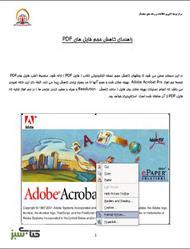 دانلود کتاب راهنمای کاهش حجم فایل های PDF