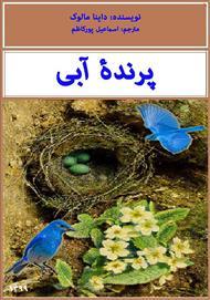 دانلود کتاب پرنده آبی