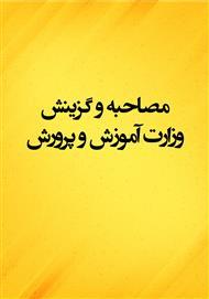 دانلود کتاب مصاحبه و گزینش وزارت آموزش و پرورش