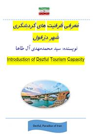 دانلود کتاب معرفی ظرفیتهای گردشگری شهرستان دزفول