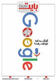 دانلود ضمیمه بایت روزنامه خراسان - شماره 393