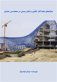 دانلود کتاب سازههای فضا کار، کابلی و کش بستی در مهندسی عمران