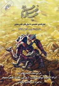 دانلود فصلنامه فصل علم و خیال - شماره 3