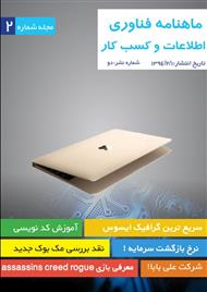 دانلود ماهنامه فناوری اطلاعات و کسب و کار - شماره 2