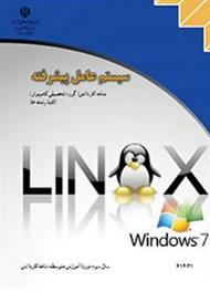 دانلود کتاب آموزش سیستم عامل پیشرفته - ویندوز 7 و لینوکس دبیان