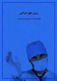 دانلود کتاب روش های جراحی