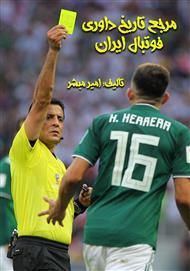 دانلود کتاب مرجع تاریخ داوری فوتبال ایران