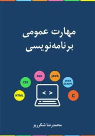 دانلود کتاب مهارت عمومی برنامهنویسی
