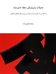 دانلود کتاب تحولات ژئوپلتیکی منطقه خاورمیانه