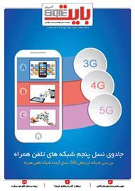دانلود ضمیمه بایت روزنامه خراسان - شماره 348