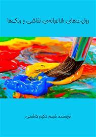 دانلود کتاب صوتی روایتهای شاعرانهی نقاشی و رنگها