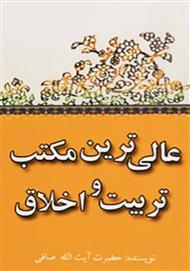 دانلود کتاب عالیترین مکتب تربیت و اخلاق یا ماه مبارک رمضان