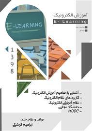 دانلود کتاب آموزش الکترونیک