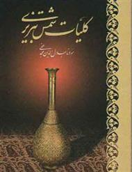 دانلود کتاب دیوان غزلیات شمس تبریزی