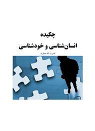 دانلود کتاب چکیده انسان شناسی و خود شناسی