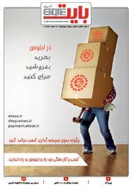 دانلود ضمیمه بایت روزنامه خراسان - شماره 358