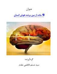 دانلود کتاب 10 ماده از بین برنده هوش انسان