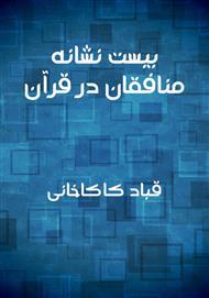 دانلود کتاب بیست نشانه منافقان در قرآن