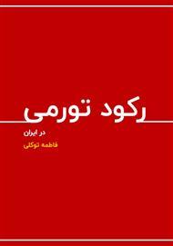دانلود کتاب رکود تورمی در ایران