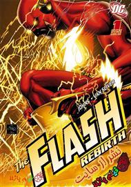 دانلود کمیک Flash Rebirth - قسمت اول