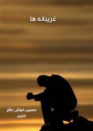 دانلود کتاب غریبانه ها - مجموعه شعر