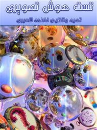 دانلود کتاب تست هوش تصویری