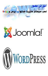آموزش مصور نصب سیستم مدیریت محتوا وردپرس و جوملا