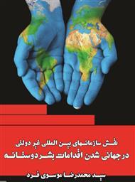 دانلود کتاب نقش سازمان های بین المللی غیر دولتی در جهانی شدن اقدامات بشر دوستانه