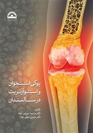 دانلود کتاب پوکی استخوان و استئوآرتریت در سالمندان