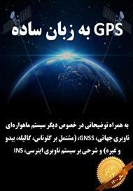 دانلود کتاب GPS به زبان ساده