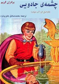 دانلود کتاب چشمه جادویی