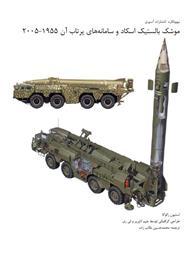 دانلود کتاب موشک بالستیک اسکاد و سامانه های پرتاب آن