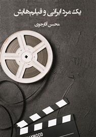 دانلود کتاب یک مرد ایرانی و فیلمهایش