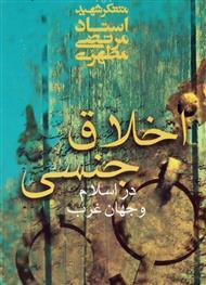دانلود کتاب صوتی اخلاق جنسی در اسلام و جهان غرب