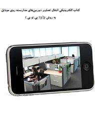 دانلود کتاب انتقال تصویر دوربین مداربسته روی موبایل