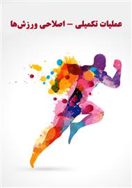 دانلود کتاب عملیات تکمیلی - اصلاحی ورزشها