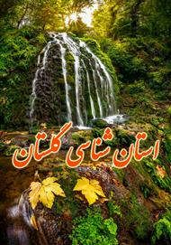 دانلود کتاب استان شناسی گلستان