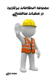 دانلود کتاب مجموعه اصطلاحات پرکاربرد در عملیات ساختمانی